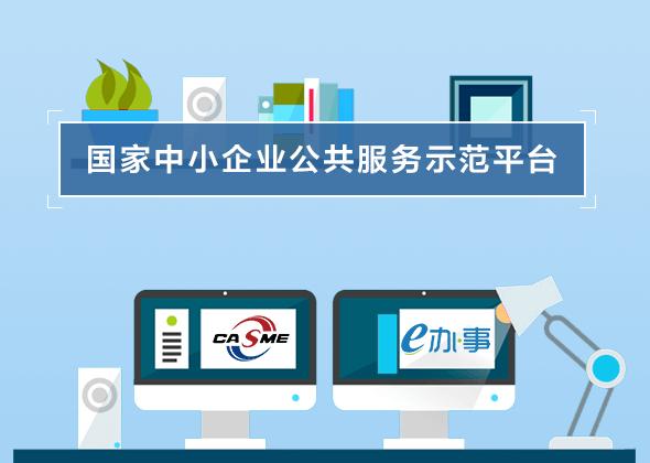 中国中小企业公共服务示范平台